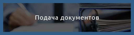 подача документов на РВП в УВ ГУ МВД