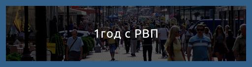 1год проживания с РВП на территории РФ