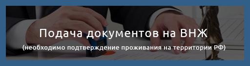 подача документов на ВНЖ